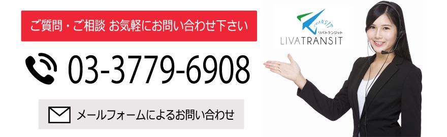 liva-contact